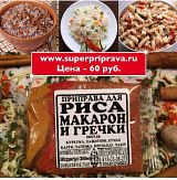 Приправа для макарон, риса и гречки