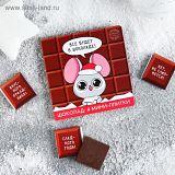 Шоколад в открытке «Всё будет в шоколаде», 5 г × 4 шт.
