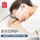 Mingchuang Miniso одноразовые паровые маски для глаз