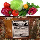 Приправа для овощей и салатов